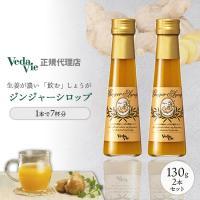 ヴェーダヴィ ジンジャーシロップ ミニ2本セット 生姜(しょうが)が濃い  無添加 食品 国産