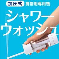 【送料無料:沖縄・離島除く】 外出先にシャワートイレがなくて、不安な方にオススメ! 自宅のトイレをシ...
