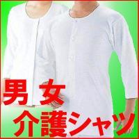 肌着 入院 パジャマ 前開き レディース メンズ 介護用品衣類 婦人 紳士 安い グッズ ワンタッチ 男性用 女性用 インナー 7分袖 シャツ
