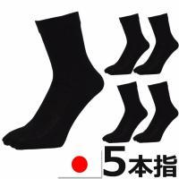 靴下 メンズ 5本指 セット ソックス 五本指 綿100 消臭加工 水虫対策 足のにおい対策 グッズ 足先 指あり 送料無料