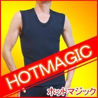 【ホットマジック】ベスト(スリーブレス)です。(MH0618N)/あったかインナー/メンズインナー/...