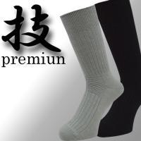 「技」日本製2足組リブ編みソックスがメール便送料無料です。/メンズ ビジネスソックス/男靴下/靴下メ...