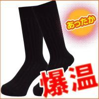 靴下 メンズ セット あったか 暖かい ソックス クルー丈 冬 くつした まとめ買い 6足組 爆温 神暖 送料無料