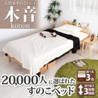 ベッド ベット すのこ 天然木 木製  (関連ジャンル) ベッド ベッド シングル セミダブル ダブ...