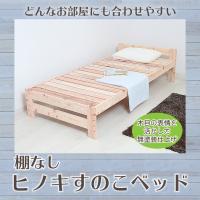 ベッド ベット ひのき すのこ 天然木 木製  (関連ジャンル) ベッド ベッド シングル セミダブ...