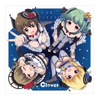【予約商品】夏音-フシギナイロ-/Cat-Cat Romance 公式ショップ限定セット Clover Ver.【2月22日発売】