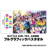 【予約商品】BATTLE GIRL FES. 大神樹祭 フルグラフィックバスタオル【4月中旬出荷予定】