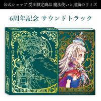 魔法使いと黒猫のウィズ 6th Anniversary Original Soundtrack