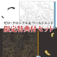 """【受注予約】Making of """"ZERO CHRONICLE"""" """"WORLD END"""" セット"""