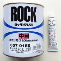 ロックペイント ポリエステルパテ中目 主剤1kg×1 20g硬化剤×1のセット 057-0150 0...