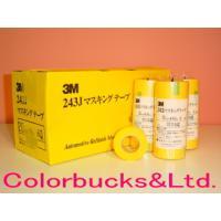 3M 243J マスキングテープ 各テープ幅 一箱 6mm/10mm/12mm/15mm/20mm/...