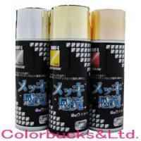 全3色 ゴールド / シルバー / ブロンズ  内容量:312g 塗布量:0.7〜1.2平米/缶(1...