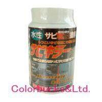 BANZI サビキラーPRO 水性錆転換剤  ●容量:200g ●色:シルバー ●標準塗布量:140...
