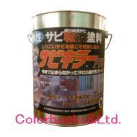 BANZI サビキラーPRO 水性錆転換剤  ●容量:4kg ●色:シルバー ●標準塗布量:140〜...