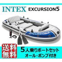 【送料無料/代引き不可】★INTEX 5人用ボートセット EXCURSION5★インテックス エクスカーション5 ゴムボート モーター取り付け可能 ボート