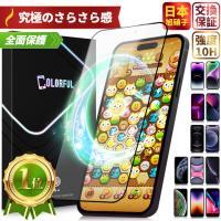 究極のさらさら感 iPhobe 13 13pro Pro Max iPhone 12 Mini SE 2020 iPhone 8 7 iPhone11 iPhone11 Pro 11 ProMax アンチグレア マット ガラスフィルム 全面保護
