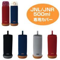 水筒カバー サーモス thermos マイボトルカバー JNL 500ml用 ( ボトルカバー JNL 0.5L 500ml カバー )