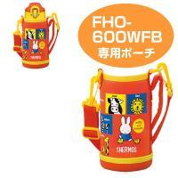 サーモス(thermos) FHO-600WFB専用の『ハンディポーチ』です。※本体品番:FHO-6...