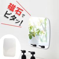 浴室の壁に簡単に取り付け・取り外しが出来るマグネット式の浴室用バスミラーです。マグネットタイプなので...