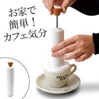 泡立て器 クレマイージー クレマメーカー 手動式 ( ミルク泡立て器 カフェラテ カプチーノ )