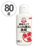 クリーニング業界で実際に使用されています。業務用のニット洗い洗剤です。ドライマークのついた衣類を洗浄...