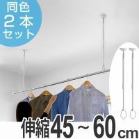 室内物干し 吊下げ型室内物干 長さ45cm~60cm 伸縮 2本セット ( 部屋干し 吊り下げ 天井 )
