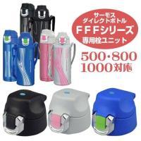 ●サーモス ダイレクトボトルFFFシリーズ専用のキャップユニットです。●500ml・800ml・1L...