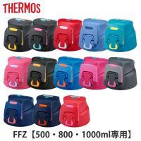 ●サーモス(thermos) FFZ-500F、FFZ-800F、FFZ-1000F専用の『キャップ...