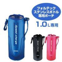 ●フォルテックワンタッチ栓ダイレクトボトルシリーズ専用のポーチです。 ●1Lサイズに使えます。 ※シ...