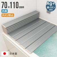 風呂ふた 折りたたみ式 M-11 70×110cm Ag銀イオン 防カビ 日本製 ( 風呂蓋 風呂フタ ふろふた )