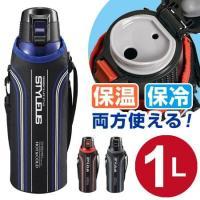 ●冷たいドリンクと熱いドリンク、どちらにも使える冷温両用スポーツマグボトルです。●ステンレス断熱二重...