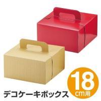 ケーキボックス ケーキ箱 18cm用 シフォンケーキ兼用 紙製 ( お菓子 ラッピング デコレーションケーキ 箱 製菓グッズ )