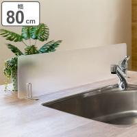●シンクからの水や洗剤の飛びはねをガードします。 ●対面式、アイランドキッチンにぴったりです。 ●別...