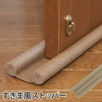 見た目スッキリ!室内ドア用のすきま風ストッパーです。ドアの下に差し込むだけで冷・暖房コストを削減でき...
