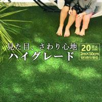 ホテル・結婚式場・子供園などでもご使用頂いているワンランク上のハイグレード リアル 人工芝 幅2M長...