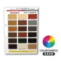 ■商品名・・・高性能木材保護着色塗料 キシラデコールやすらぎ 色見本帳 ■記載色数・・・16色 ■セ...