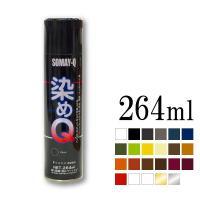■商品名…染めQエアゾール ■内容量…264ml ■特徴…小物や、ちょっとした塗装に最適なエアゾール...