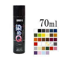 ■商品名…ミニ染めQエアゾール ■内容量…70ml ■特徴…小物や、ちょっとした塗装に最適なエアゾー...