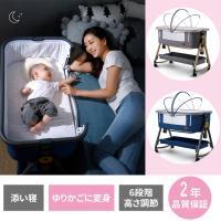 ベビーベッド 2年保証 2021最新型 6段階高さ調節 添い寝 SGS認証 長時間使える 高品質 持ち運び お昼寝マット 折りたたみ ゆりかご 出産祝い 赤ちゃん 送料無料