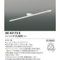 KOIZUMI ライティングレール 配線ダクトレール スライドコンセント