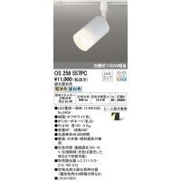 レール用 スポットライト オーデリック LED (電球色〜昼光色・フルカラー) OS256194BR