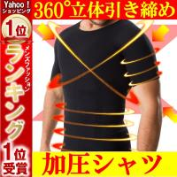 加圧シャツ 加圧インナー 機能性Тシャツ スポーツウェア 加圧下着 補正下着 従来の加圧Tシャツより...