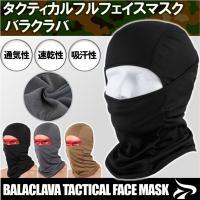 速乾・吸汗・伸縮性・通気性に優れた蒸れにくい特殊加工のフェイスマスクです。 極細繊維で独自の縫製で縫...