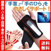 手首の 腱鞘炎 ・ バネ指 ・ ドケルバン病 ・ 捻挫 ・ 骨折等治療後の痛みを 固定 する事でしっ...