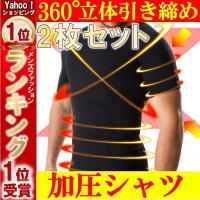 2枚セット 加圧シャツ コンプレッションウェア 加圧インナー 半袖 Tシャツ メンズ ダイエット 姿勢矯正 筋トレ 補正下着