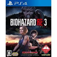 新品 PS4ソフト BIOHAZARD RE:3 バイオハザード RE:3