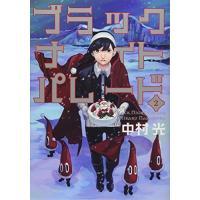 受験も就活も失敗したお人好しのコンビニ店員・日野三春は、あるクリスマスの夜、突如現れた黒いサンタクロ...