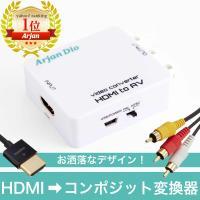 ArjanDio HDMI変換器コンバーター  HDMI対応機器をコンポジット出力(RCA)に変換し...