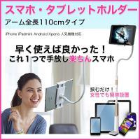 Arjanアルジャン スマホ タブレットアーム スタンド フレーム ホルダー  iPad air m...