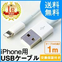 Arjan iPhoneケーブル 充電ケーブル 充電USBケーブル 充電器ケーブル ポイント消化 送...